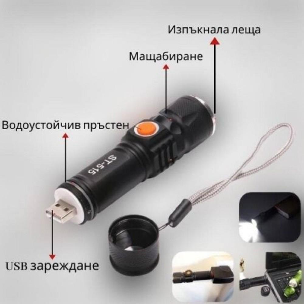 Акумулаторен фенер зареждаем с USB - Super цена