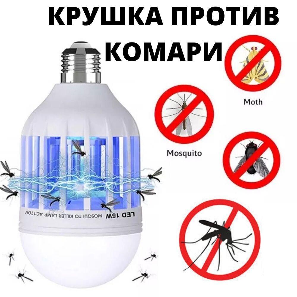 2бр Крушка против комари Zapp - Super цена