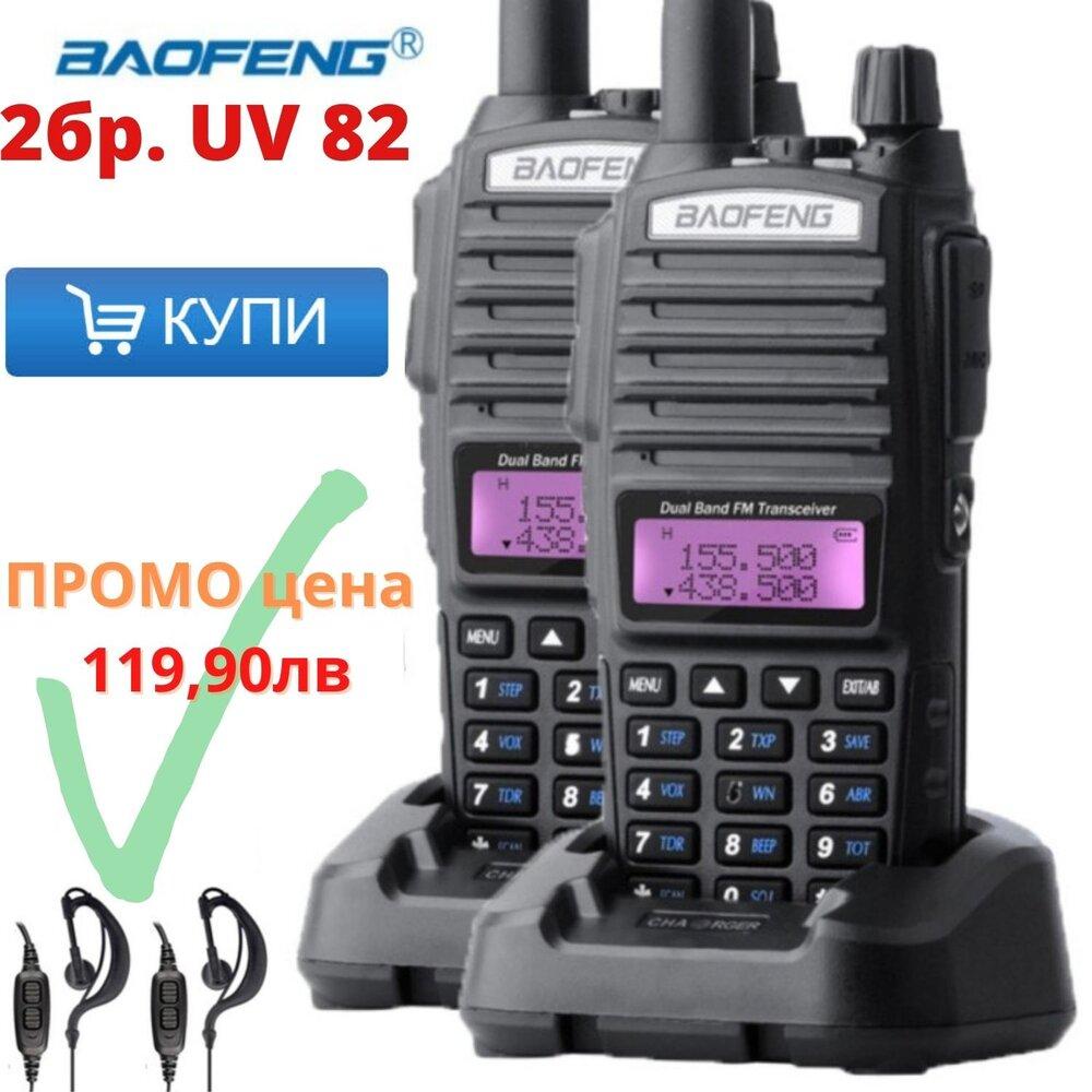 2броя Радиостанции Baofeng UV82 Dual Band със слушалки - Super цена