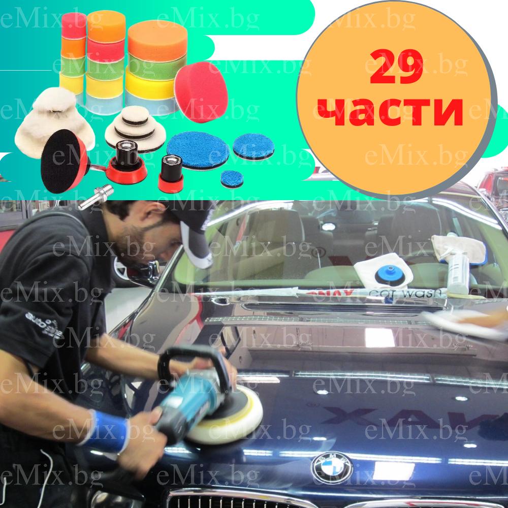 Комплект за полиране на автомобила 29 части - Super цена