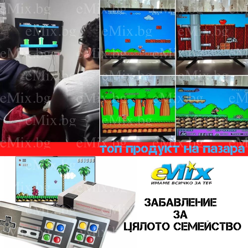 Ретро телевизионна игра, конзола за малки и големи - Super цена