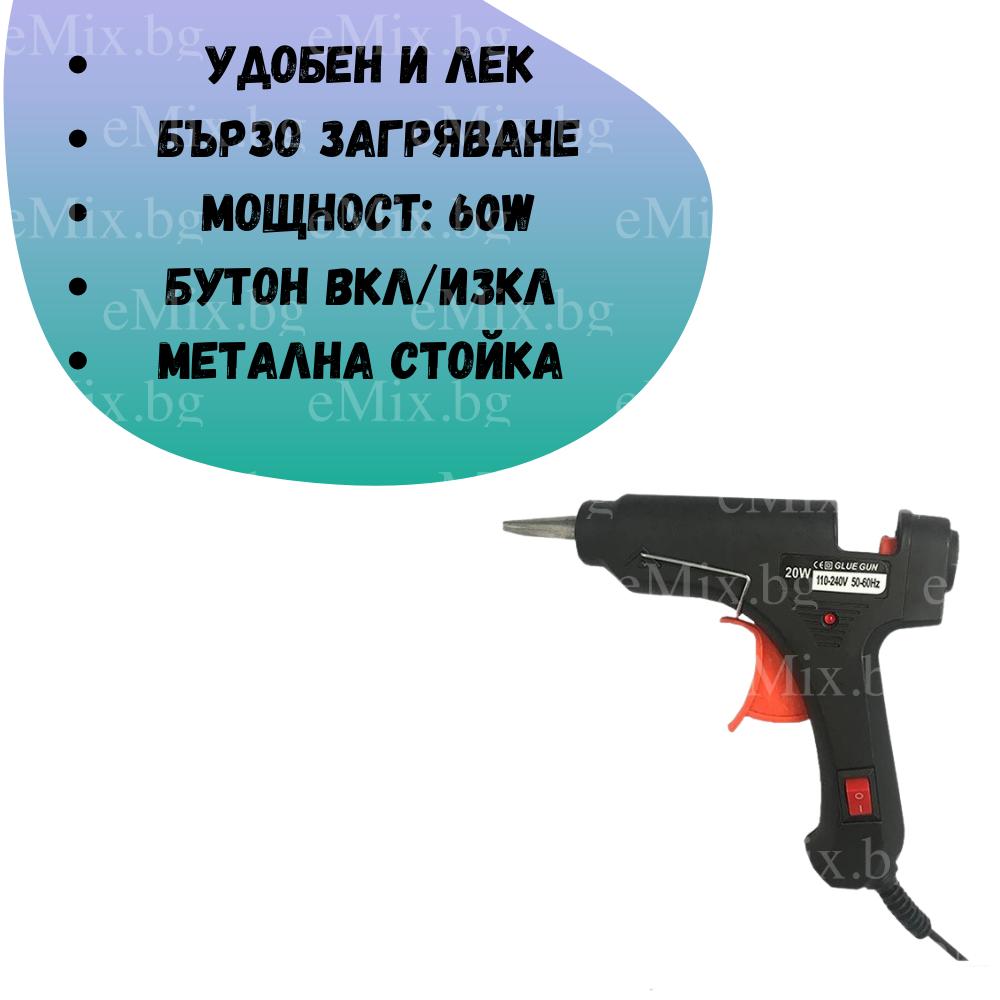 Пистолет за топло лепене - Голям - Super цена