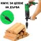Конус за цепене на дърва за къртач/перфоратор - Super цена