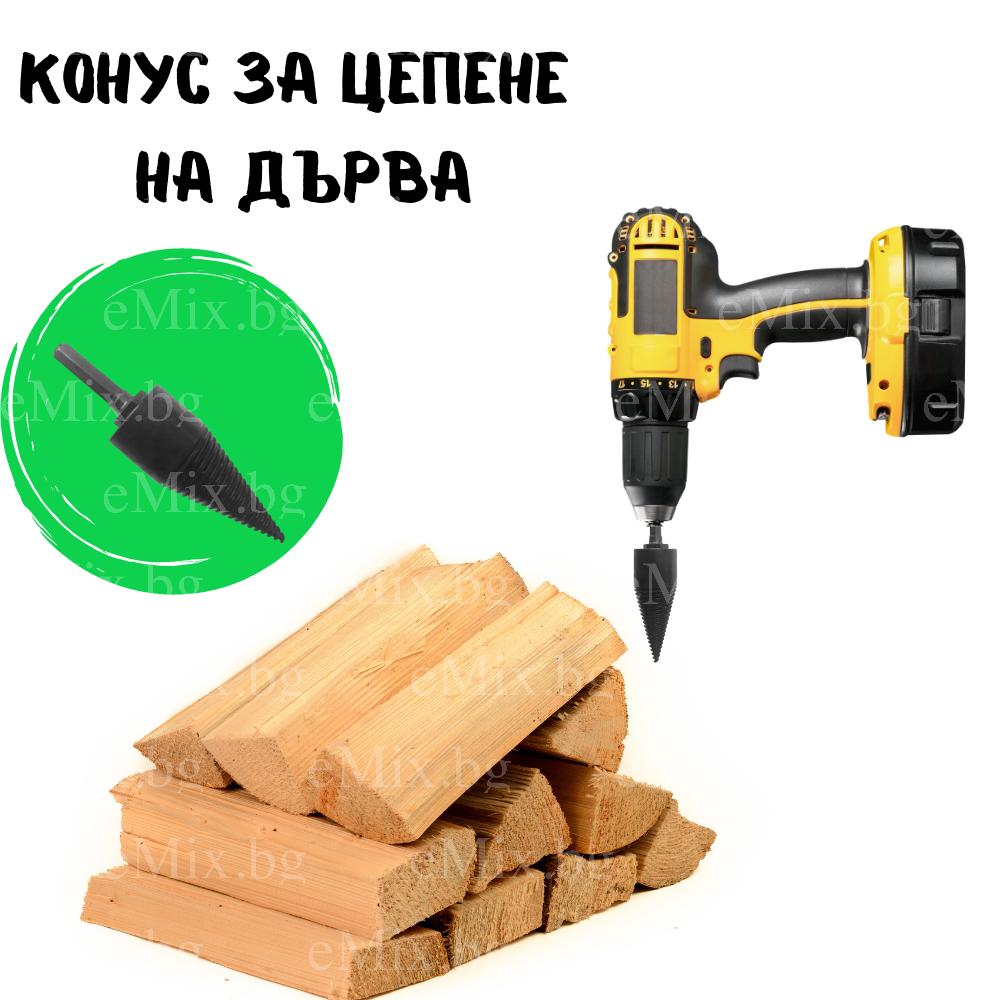 Конус за цепене на дърва - Super цена