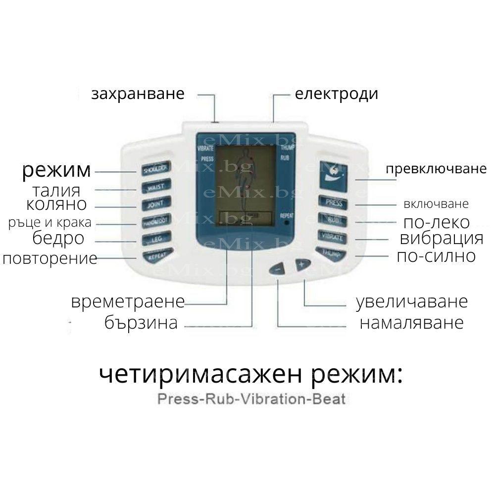 Електростимулатор + чехли - Super цена