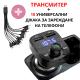 FM BT-36 трансмитер - Super цена