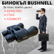 Бинокъл Bushnell - Super цена
