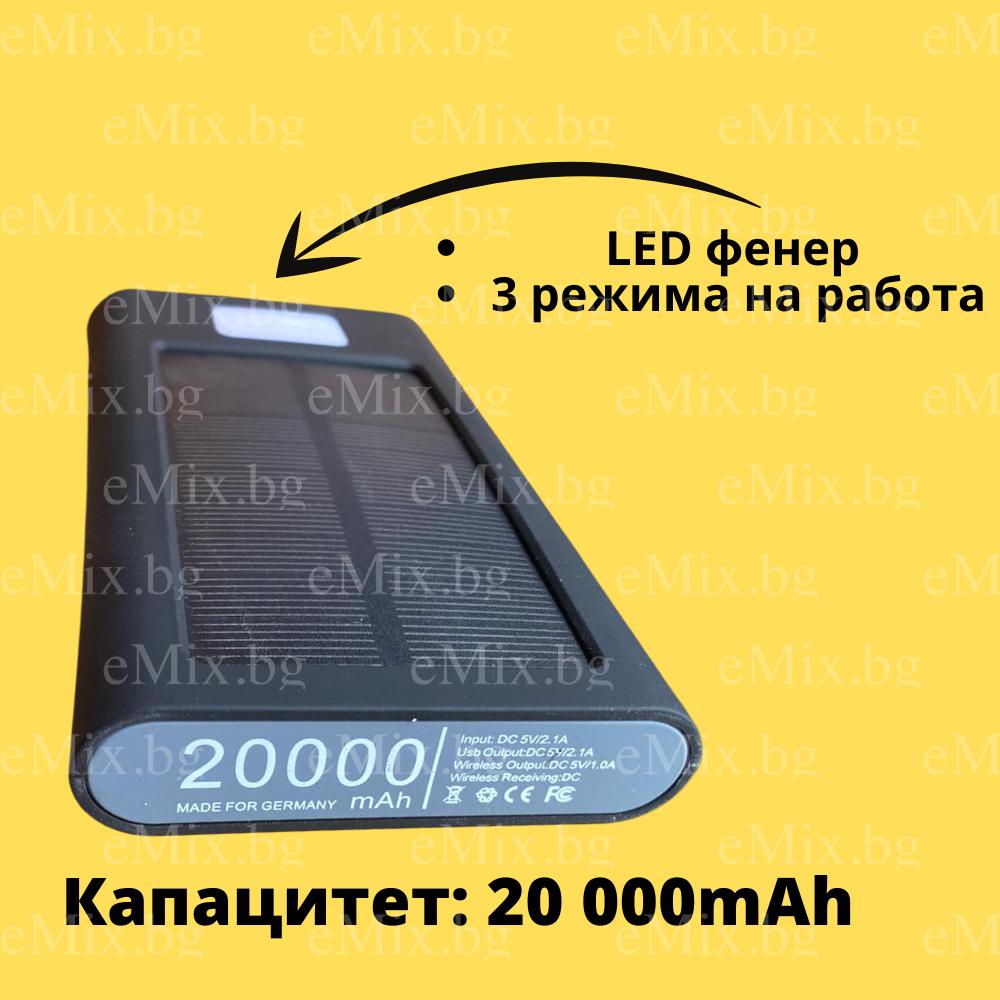 Външна соларна батерия Power Bank 20000mAh, Qi технология - Super цена