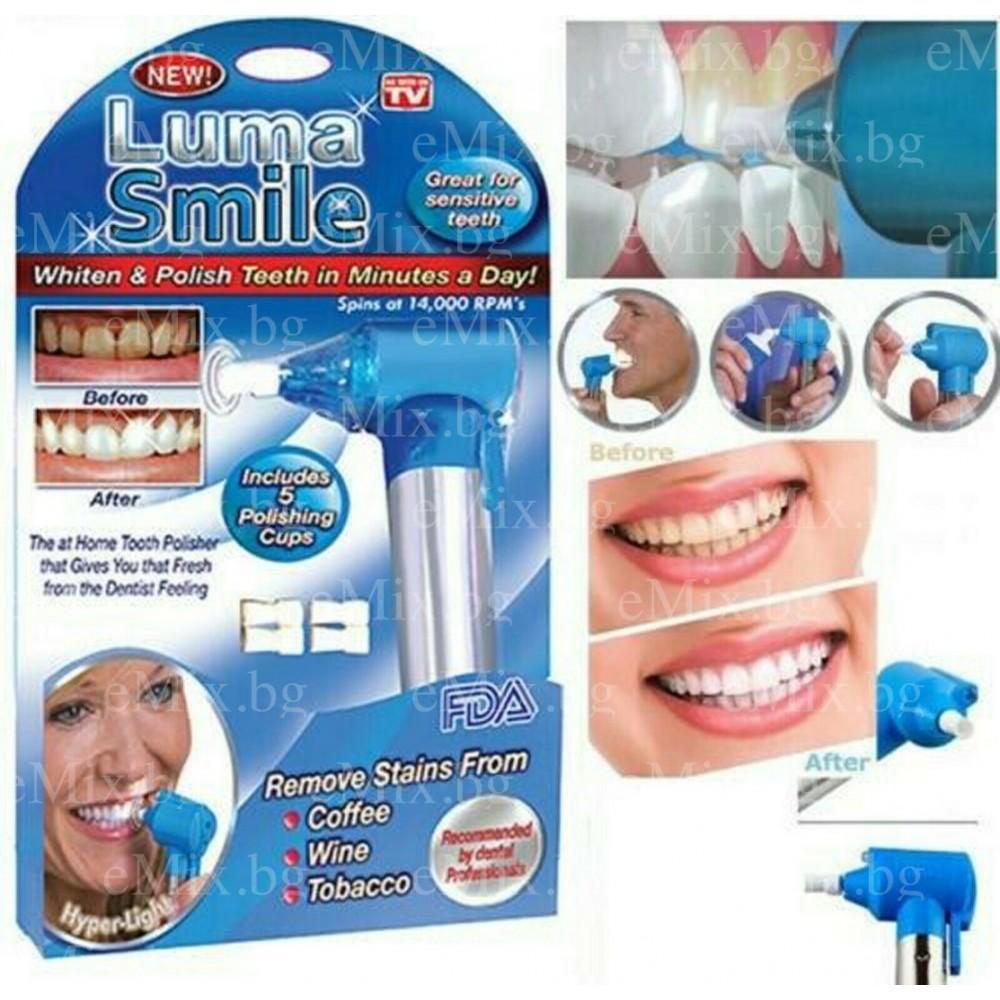 Уред за избелване на зъби LUMA SMILE - Super цена