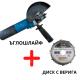 Ъглошлайф Vermark Starke с диск с верига - Super цена