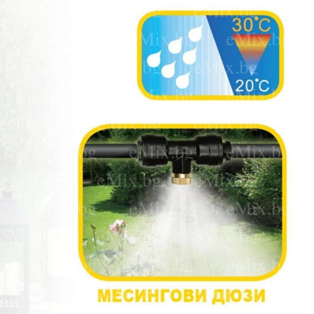 Система за охраждане с водна мъгла 15м - Super цена