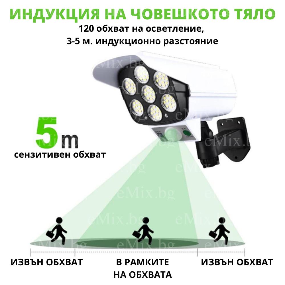 LED Соларна лампа имитираща камера за видеонаблюдение - Super цена