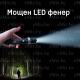 LED Акумулаторен фенер със стойка - Super цена