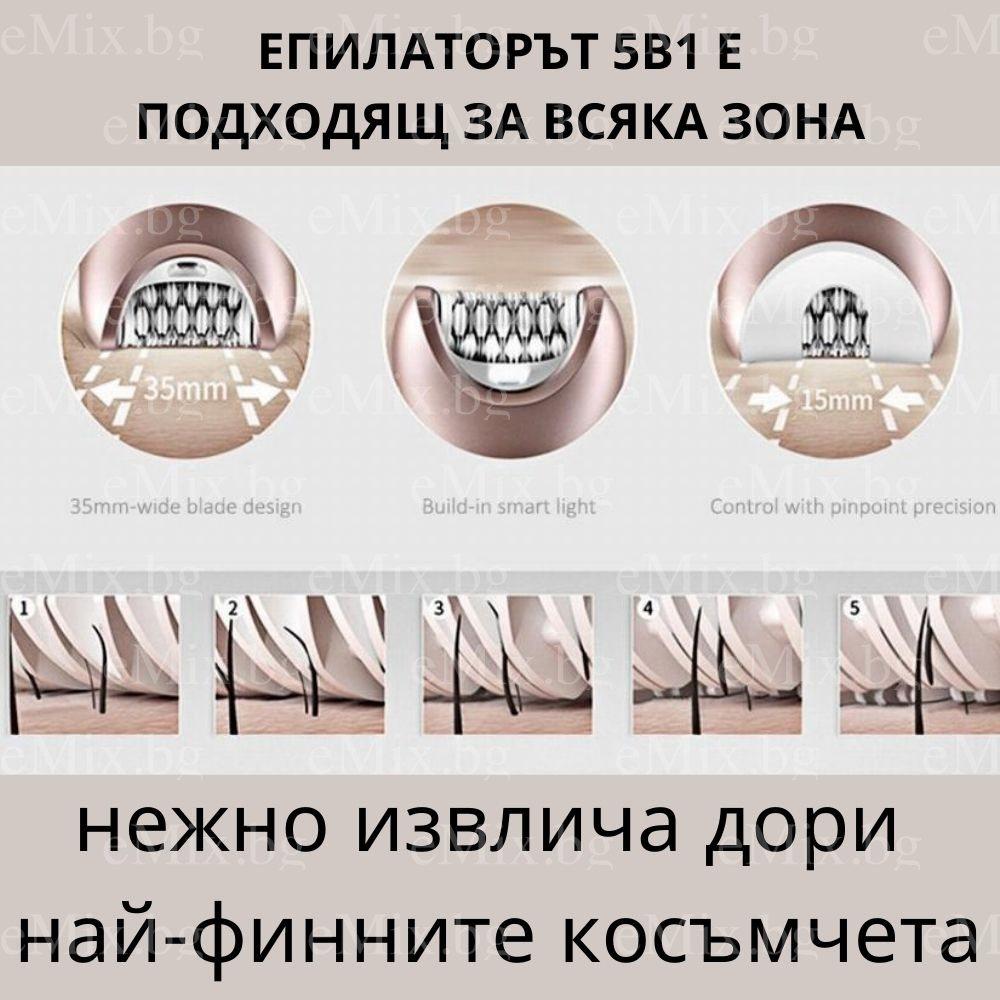 Епилатор 5в1 четка за лице, самобръсначка, масажор - Super цена
