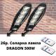 2бр. Соларна лампа DRAGON 500W - Super цена