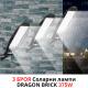 3бр. Соларна лампа DRAGON BRICK 375W - Super цена
