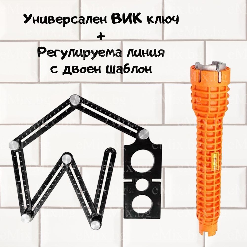 ПРОМО универсален ВИК гаечен ключ и регулируема линия с двоен шаблон - Super цена