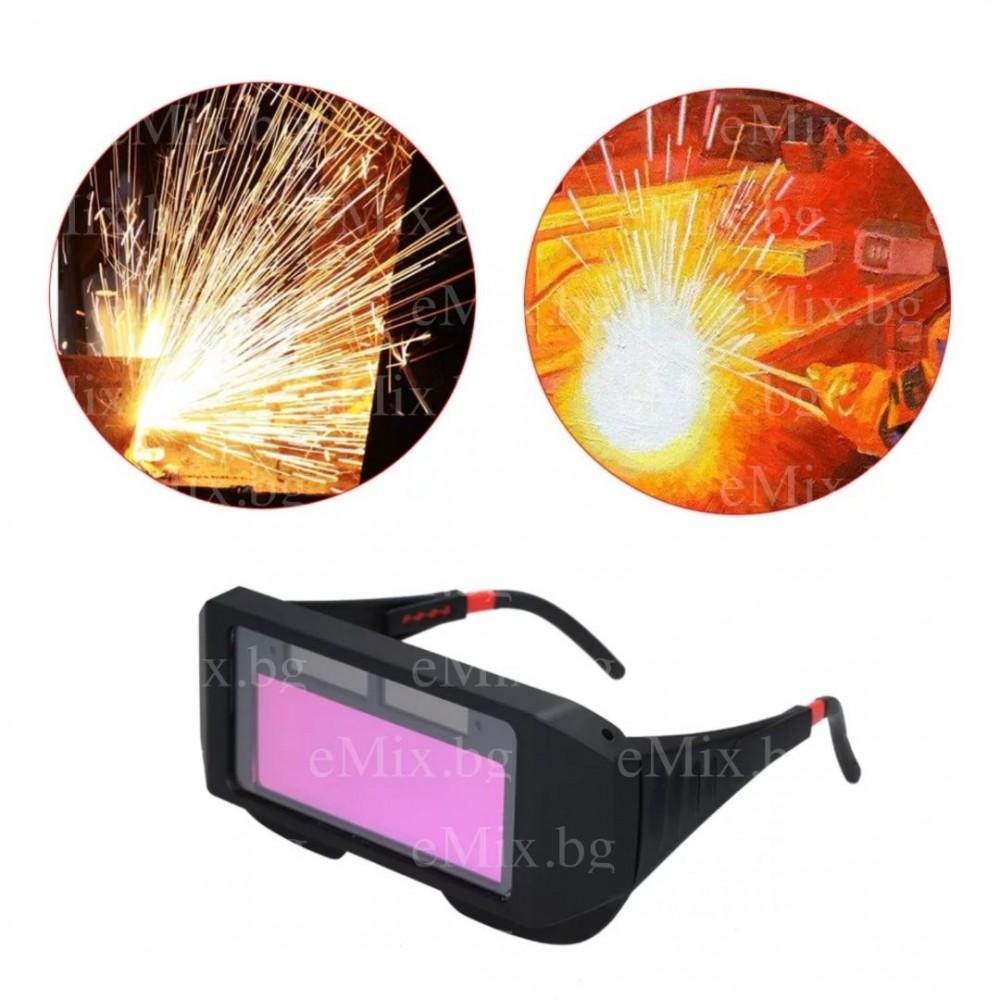 Фотосоларни заваръчни очила - Super цена